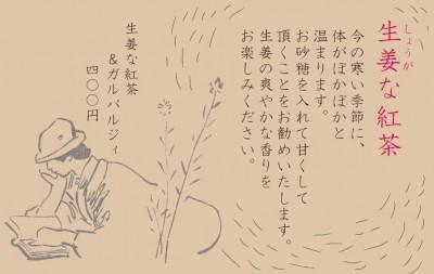 生姜な紅茶色有のコピー