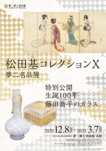 本館 松田基コレクションⅩ:夢二名品展、特別公開 生誕100年藤田喬平のガラス @ 夢二郷土美術館 本館