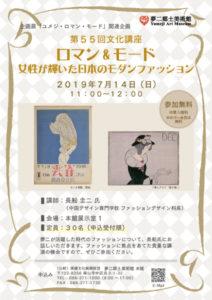 第55回文化講座「ロマン&モード/女性が輝いた日本のモダンファッション」 @ 夢二郷土美術館 本館
