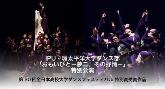 IPU・環太平洋大学ダンス部公演「おもいびと-夢二、その抒情-」 @ 夢二生家記念館・少年山荘
