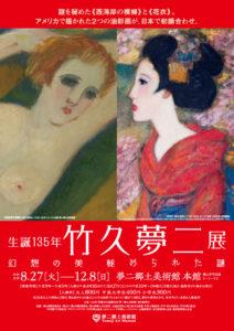 生誕135年竹久夢二展 幻想の美 秘められた謎 @ 夢二郷土美術館 本館